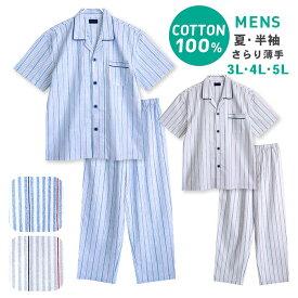 パジャマ メンズ 大きいサイズ 綿100% 半袖 春 夏 前開き 薄手のシャツ ストライプ柄 ブルー/グレー 3L/4L/5L おそろい