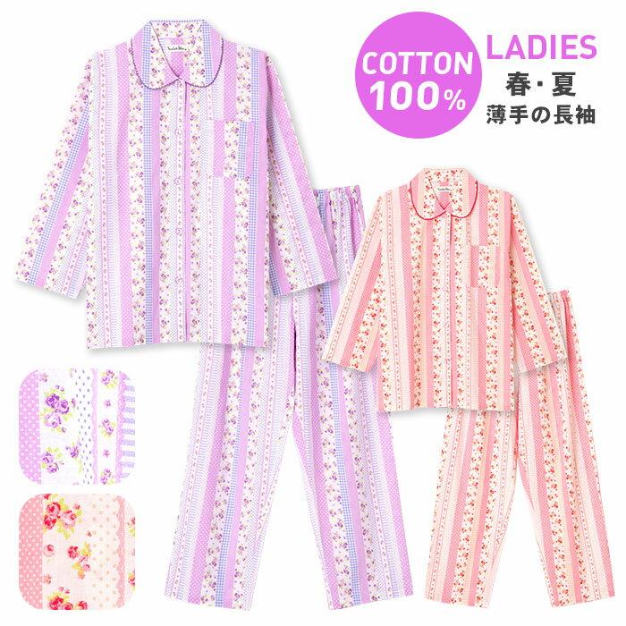 綿100% 長袖 レディース パジャマ 春 夏 初秋 前開き かわいい ガーリーストライプ柄 薄手のシャツ ピンク/パープル M/L/LL/3L おそろい