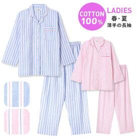 綿100% 長袖 レディース パジャマ 春 夏 初秋 前開き かわいい ストライプ柄 薄手のシャツ ピンク/ブルー M/L/LL/3L