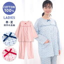 【SALE】綿100% 長袖 レディース パジャマ 春 夏 初秋 前開き かわいい レトロな小花ストライプ柄 薄手のシャツ ピン…