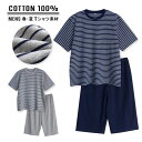 綿100% 半袖 メンズ パジャマ 春 夏 柔らかく軽い薄手の快適Tシャツパジャマ 上下セット ボーダー グレー/ネイビー M…