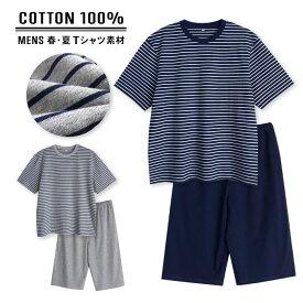 綿100% 半袖 メンズ パジャマ 春 夏 柔らかく軽い薄手の快適Tシャツパジャマ 上下セット ボーダー グレー/ネイビー M/L/LL