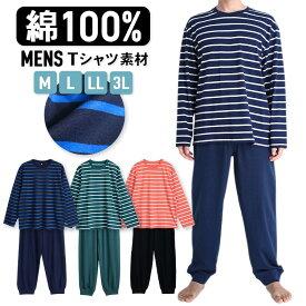 綿100% 長袖 メンズ パジャマ 春 夏 柔らかく軽い薄手の快適Tシャツパジャマ 上下セット ボーダー グレー/ネイビーブルー/ネイビーホワイト M/L/LL