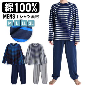 【SALE】綿100% 長袖 メンズ パジャマ 春 夏 柔らかく軽い薄手の快適Tシャツパジャマ 上下セット ボーダー グレー/ネイビーブルー/ネイビーホワイト M/L/LL