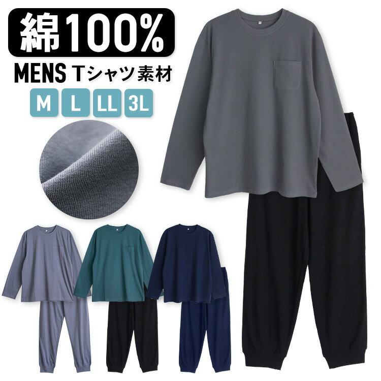 綿100% 長袖 メンズ パジャマ 春 夏 柔らかく軽い薄手の快適Tシャツパジャマ 上下セット 胸ポケット グレー/ネイビー/チャコール M/L/LL