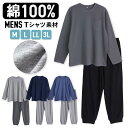綿100% 長袖 メンズ パジャマ 春 夏 柔らかく軽い薄手の快適Tシャツパジャマ 上下セット 胸ポケット グレー/ネイビー…