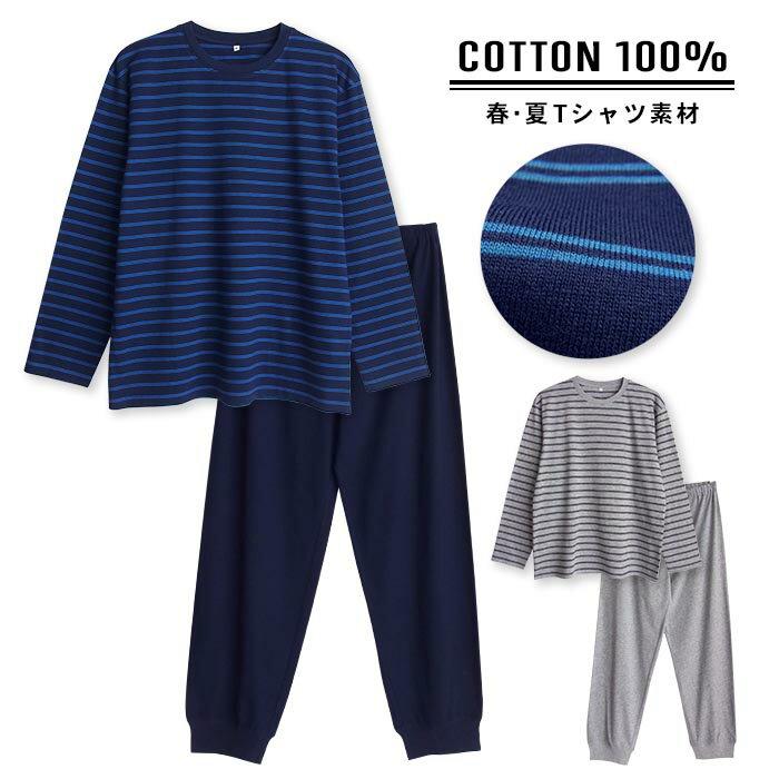 綿100% 長袖 メンズ パジャマ 春 夏 柔らかく軽い薄手の快適Tシャツパジャマ 上下セット ボーダー グレー/ネイビー M/L/LL