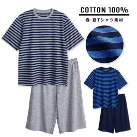 【SALE】綿100% 半袖 メンズ パジャマ 春 夏 柔らかく軽い薄手の快適Tシャツパジャマ 上下セット ボーダー グレー/ネイビー M/L/LL