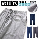 【メール便なら 送料無料 】綿100% メンズ ルームパンツ パジャマ 春 夏 柔らかく軽い薄手の快適Tシャツ素材 グレー/…