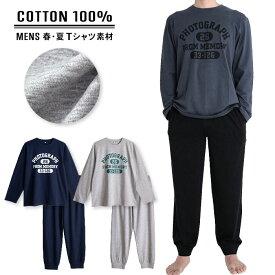 パジャマ メンズ 綿100% 長袖 春 夏 柔らかく軽い薄手の快適Tシャツ 上下セット プリント グレー/ネイビー/チャコール M/L/LL