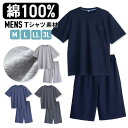 綿100% 半袖 メンズ パジャマ 春 夏 柔らかく軽い薄手の快適Tシャツパジャマ 上下セット 胸ポケット グレー/ネイビー…