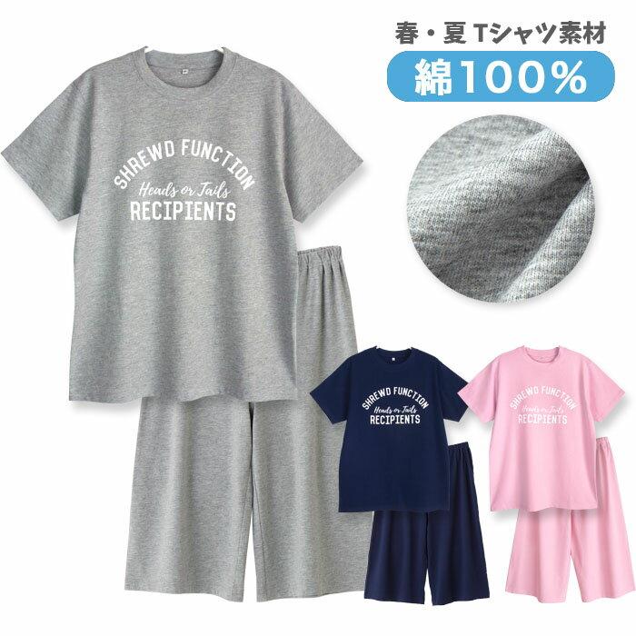 綿100% 半袖 レディース パジャマ 春 夏 柔らかく軽い薄手の快適Tシャツパジャマ 上下セット ロゴプリント グレー/ネイビー/ピンク M/L/LL