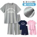 【SALE】綿100% 半袖 レディース パジャマ 春 夏 柔らかく軽い薄手の快適Tシャツパジャマ 上下セット ロゴプリント …