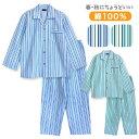 綿100% 長袖 メンズ パジャマ 春 秋 前開き ストライプ柄 ブルー/グリーン M/L/LL