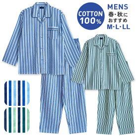 パジャマ メンズ 綿100% 長袖 春 秋 前開き ストライプ柄 ブルー/グリーン M/L/LL