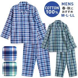 パジャマ メンズ 綿100% 長袖 春 秋 前開き チェック柄 ブルー/グリーン M/L/LL