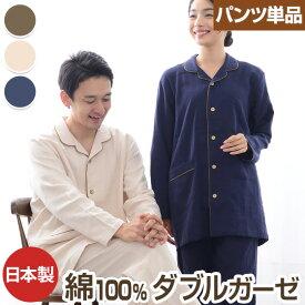 パンツのみご要望の方に。入院用の替えパンツ、スリーパーのパンツスタイルにも。パンツ単品でお買い求め頂けます。 【男女兼用】 【ダブルガーゼ】