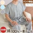 パンツのみご要望の方に。入院用の替えパンツ、スリーパーのパンツスタイルにも。パンツ単品でお買い求め頂けます。 …