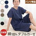 パジャマ 【半パンツ】 ズボン パンツのみご要望の方に。入院用の替えパンツ、スリーパーのパンツスタイルにも。パン…
