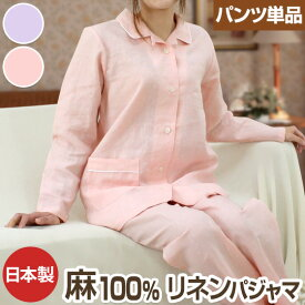 パンツのみご要望の方に。入院用の替えパンツ、スリーパーのパンツスタイルにも。パンツ単品でお買い求め頂けます。 【レディース】 【リネン100%】