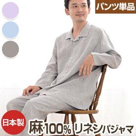 パンツのみご要望の方に。入院用の替えパンツ、スリーパーのパンツスタイルにも。パンツ単品でお買い求め頂けます。 【メンズ】 【リネン100%】