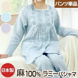パンツのみご要望の方に。入院用の替えパンツ、スリーパーのパンツスタイルにも。パンツ単品でお買い求め頂けます。 【レディース】 【ラミー100%】