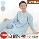 パンツのみご要望の方に。入院用の替えパンツ、スリーパーのパンツスタイルにも。パンツ単品でお買い求め頂けます。【…