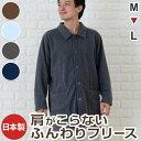 パジャマ メンズ 日本製送料無料!フリース ルームジャケット 中厚フリース(上着のみの販売になります。)(ねまき 寝間…