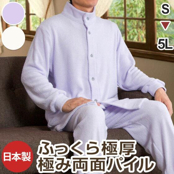 パジャマ メンズ 日本製 ふわふわ両面パイル地 長袖タートルネックタイプナイティ ルームウェア 寝巻き (ねまき 寝間着 ペア ぱじゃま ギフト 部屋着 ルームウエア ルームウェアー 暖かい あったか) 敬老の日ギフト