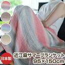 本麻 サマーブランケット リネン&ラミー 洗える 日本製 95×150cm(ハーフサイズ)