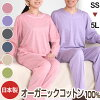 Gender unisex organic cotton Pajamas mens, ladies round neck type nighty Romare room wearing sleepwear allergy and eczema more men and women unisex size