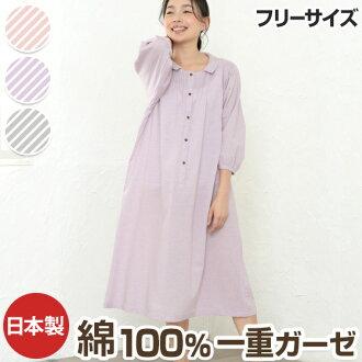 Made in Japan organic cotton women's Pajamas one piece-negligee nighty Romare room wearing pajamas