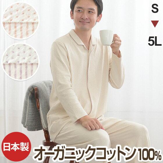 【気持ち良すぎます 敏感肌専用】オーガニックコットン メンズ パジャマ 2重ニット素材 テーラーカラー 天然染色 洛陽染め 前開き 日本製 送料無料 父の日 プレゼント ギフト アトピーの方にも(癒しのパジャマ 寝間着 綿 100% おしゃれ パジャマ工房)