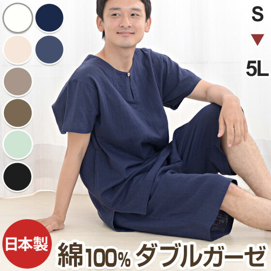 本当に何も着ないよりも涼しい ふわふわ ダブルガーゼ パジャマ 半袖 メンズ 綿100% 日本製 あす楽対応 誕生日 ギフト 父の日 ( 国産 寝間着 大きいサイズ 部屋着 入院 紳士 プレゼント パジャマ工房 贈り物 春 夏)