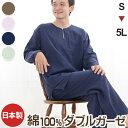 パジャマ 【見た目は普通 着心地は格別】 ふわふわ ダブルガーゼ メンズ スラブダブルガーゼ 長袖 日本製 綿100%誕生…