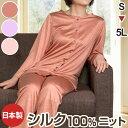 パジャマ 未体験の上質感 日本品質 シルク天竺ニット レディース 高級 正絹 ねまき 可愛い ぱじゃま 大人 ルームウエ…