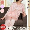パジャマ 未体験の上質感 日本品質 Vネック シルク天竺ニット レディース 高級 正絹 ねまき 可愛い 大人 ルームウエア…