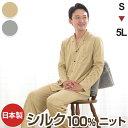 パジャマ 未体験の上質感 日本品質 テーラーカラー シルク天竺ニット メンズ 高級 正絹 ねまき シック 大人 ルームウ…