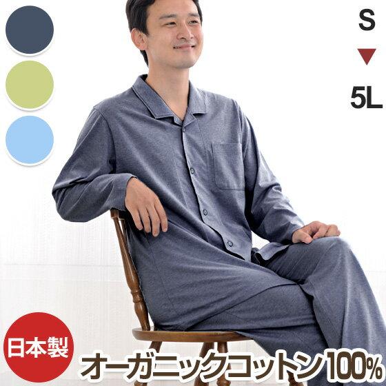 【今までのパジャマと全然違う】オーガニックコットン メンズ パジャマ 長袖 前開き 天竺ニット素材 日本製 あす楽対応 送料無料 父の日 ギフト アトピーの方にも(部屋着 ルームウェア 寝間着 綿 100% パジャマ 大きいサイズ 紳士 パジャマ工房)