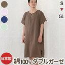 【夏超快適!】ダブルガーゼ メンズ パジャマ スリーパー 半袖 涼しい ワンピース 夏 日本製 あす楽対応 父の日 誕生日…