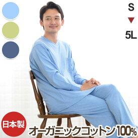 父の日ギフト【今までのパジャマと全然違う】オーガニックコットン メンズ パジャマ 長袖 スムースニット 日本製アレルギー アトピーの方にも(オーガニック コットン ねまき 綿 大きいサイズ おしゃれ プレゼント ギフト お礼 紳士)