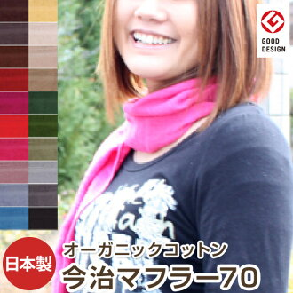 All 100% of 70 Imabari muffler organic cotton 20 colors of original series ancestor cotton muffler / 26 colors