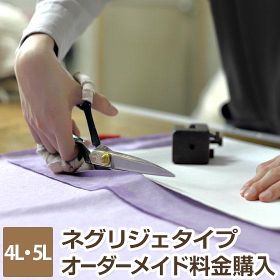 ネグリジェ タイプ オーダーメイド料金購入 4L・5Lサイズ