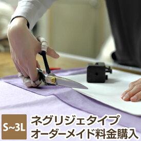 ネグリジェ タイプ オーダーメイド料金購入 S〜3L サイズ