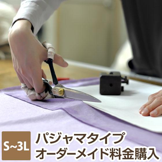 パジャマ タイプ オーダーメイド料金購入 S〜3L サイズ