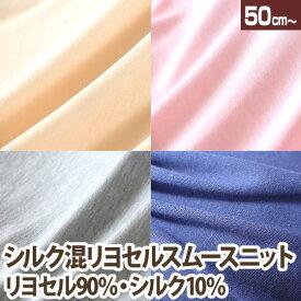 シルク混リヨセル スムースニット生地 シルク10% リヨセル90%