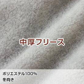 【生地サンプル】 中厚フリース