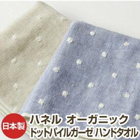 ハネルオーガニック 【Haneru Organic】 ドットパイルガーゼハンドタオル 今治タオル