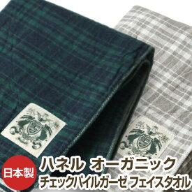 ハネルオーガニック 【Haneru Organic】 チェックパイルガーゼフェイスタオル 今治タオル