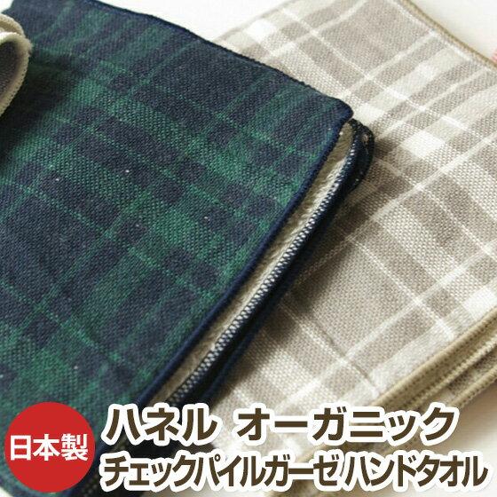 ハネルオーガニック【Haneru Organic】 チェックパイルガーゼハンドタオル 今治タオル